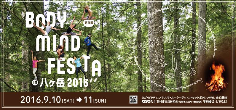 Body Mind Festa in 八ヶ岳 2016