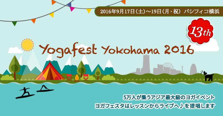 yogafest2016