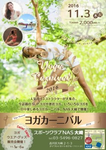 yoga_carnival20161
