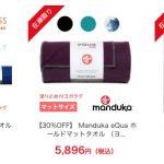 【セール情報】楽天スーパーSALE ✕ Pravida 他プチプラ3000円(税別)〜