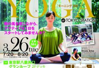 [3月26日(火)開催]出勤前に東京駅で朝ヨガ!「東京エキマチスポーツ Morning YOGA」