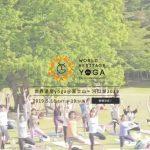 富士山の絶景を楽しみながらのヨガ!世界遺産yoga@富士山・河口湖2019に注目!